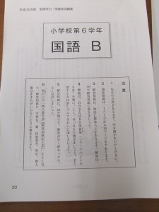 学力テスト国語B問題