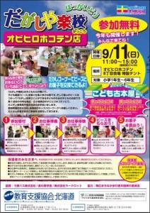 160911npo_dagashiya_obihiro
