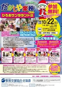 161003npo_dagashiya_hiroo