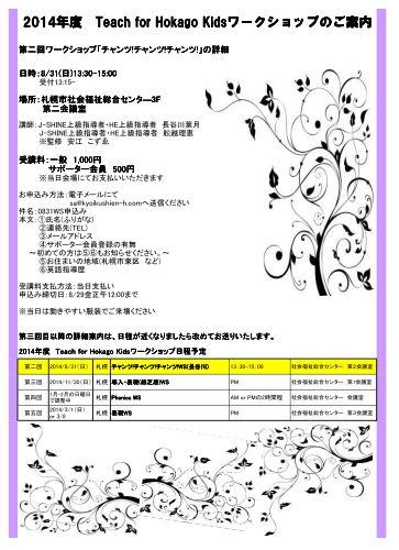 2014年度第2回T-for-HK-WS案内