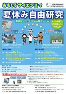 2015HS_summer_event
