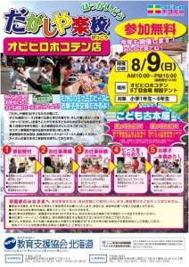 dagashiya20150809