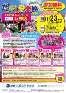 151123npo_dagashiya_rera_A4_web-1