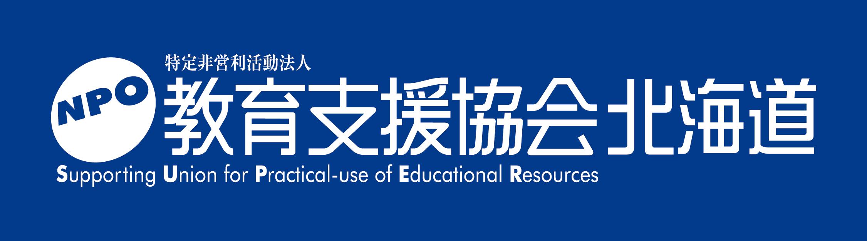 NPO教育支援協会北海道